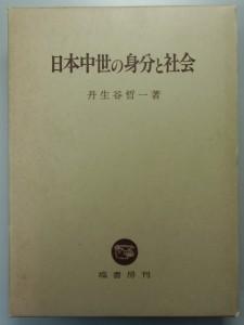 日本中世の身分と社会