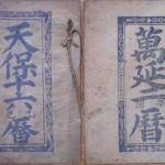 改正暦日講譚や文久三癸亥年暦など江戸時代の古い暦をお売り頂きました