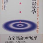 音楽記号学や日本ミュージカル事始めなど音楽や演劇などの本をお譲り頂きました