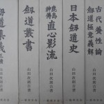 日本武道全集や武術流祖録など武道、武術に関する古書を買取させて頂きました