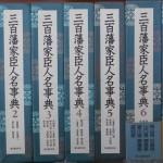 三百藩家臣人名事典など歴史専門書をお譲り頂きました