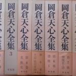 岡倉天心全集や深谷灸法など幅広いジャンルの本を出張にてお譲り頂きました