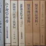 西洋医学史や古典インド医学綱要書スシュルタ本集など医学書を出張買取させて頂きました