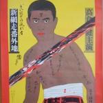 横尾忠則デザインのポスターなど高倉健主演の映画ポスターをお売り頂きました