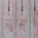 ヒポクラテス全集や近世漢方医学史など漢方書、医学書を買い取りさせて頂きました