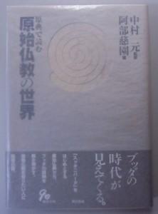 原典で読む 原始仏教の世界