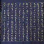 仏教|奈良時代、平安時代、宋時代の古いお経や古写経を買取致します