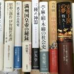 満州国皇帝の秘録や天皇と戦争と歴史家など戦記物をお譲り頂きました