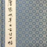 中国書道全集や唐張旭草書古詩四帖など書道書を出張買い取りさせて頂きました