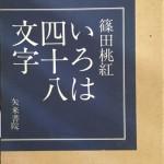 篠田桃紅の一字ひとことや書学大系など書道書や書道具をお譲り頂きました