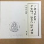 平安時代世俗画の研究や日本美術史の水脈など美術書をお譲り頂きました