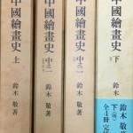 中国絵画史など中国美術に関する古書を出張にてお売り頂きました
