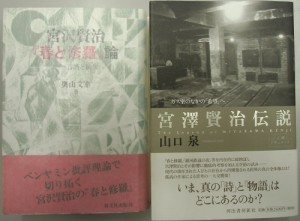 宮沢賢治『春と修羅』論