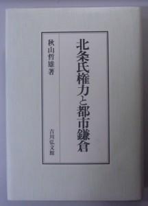 北条氏権力と都市鎌倉