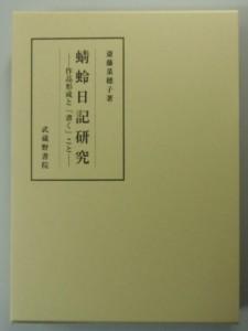 蜻蛉日記研究