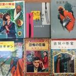 海野十三や橘外男などの古い探偵小説をお売り頂きました