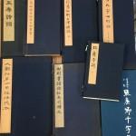 故宮歴代法書全集や石濤書画集など中国書道に関する古書や法帖、碑帖、印譜集を買取させて頂きました