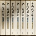 丸山眞男集や漱石全集などを茨城県つくばみらい市にて出張買取させて頂きました
