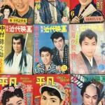 古い別冊近代映画や平凡、明星などの雑誌をお売り頂きました