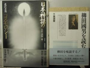 柳田国男を読む