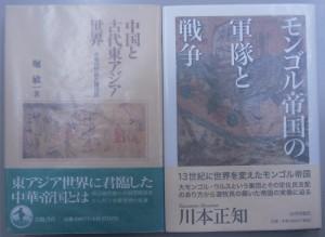 中国と古代東アジア世界