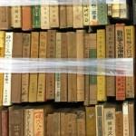 西脇順三郎や宮沢賢治、夏目漱石など古い文学書を出張買い取りさせて頂きました
