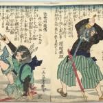近世桜田烈志英勇傳 木版画