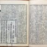 大智禅師偈頌参註など江戸時代の和本を愛知県より宅配便にてお譲り頂きました
