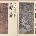 静嘉堂文庫宋元版図録や文人画粋編中国編など中国関係の書籍をお売り頂きました