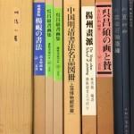 古名硯や中国璽印集粹など書道書を多数お売り頂きました