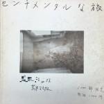 センチメンタルな旅や東松照明写真集など写真集を買取させて頂きました