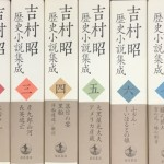 吉村昭歴史小説集成や現代語訳吾妻鏡などセット物をお譲り頂きました