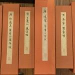 唐顔真卿祭姪文稿など二玄社の故宮博物院の名蹟など複製巻子や掛軸を多数お譲り頂きました