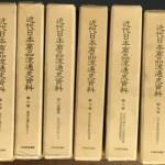 近代日本商品流通史資料など社会科学関係の本をお譲り頂きました