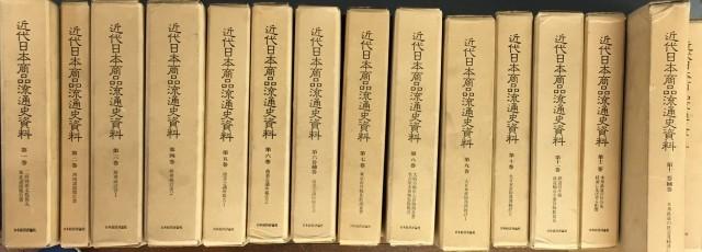 近代日本商品流通史資料