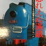 懐かしの満洲鉄道や日本の鉄道と時刻表など鉄道関係の本をお売り頂きました