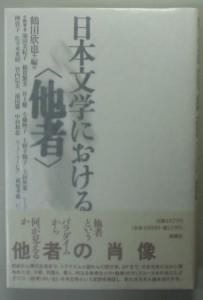 日本文学における他者