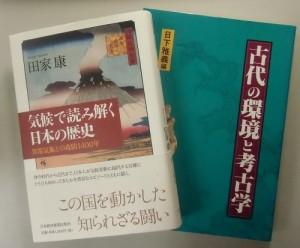 気象・地震の本