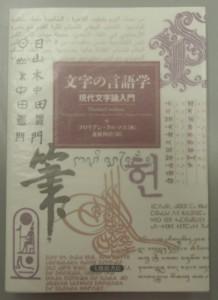 文字の言語学