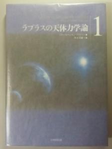 ラプラスの天体力学論