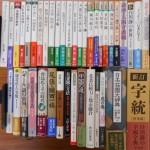 吉川弘文館や新人物往来社の歴史書を出張にてお譲り頂きました