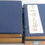 亭林詩文集や正続楹聯叢話など唐本をお売り頂きました