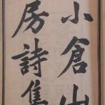 小倉山房詩集