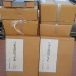 日本美術院百年史や山口蓬春作品集など大判の美術書を出張にてお売り致しました