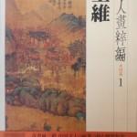 文人画粋編中国篇を北海道札幌市より宅配買取させて頂きました