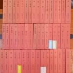 明治書院の新釈漢文大系をお売り頂きました