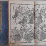 古い和本や古地図等を長野県北安曇郡より宅配便にてお送り頂きました