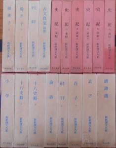 新釈漢文大系