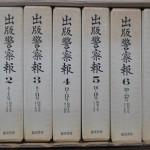 高知県より出版警察法を宅配買取させて頂きました