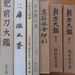 日本刀備前傳大観など刀剣書を熊本県より宅配買い取りさせて頂きました